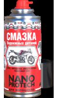 Смазка подвижных деталей NANOPROTECH для мотоцикла (универсальная мотосмазка)